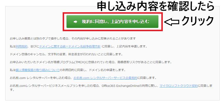 onamae_order4
