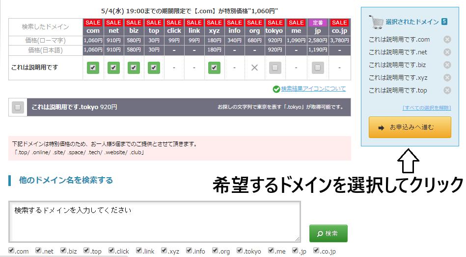 onamae_result