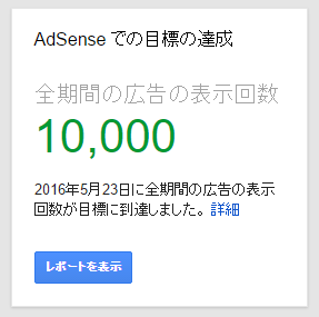 Adsense_10,000
