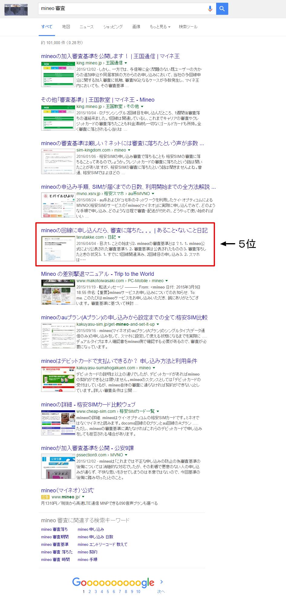 mineo 審査   Google 検索