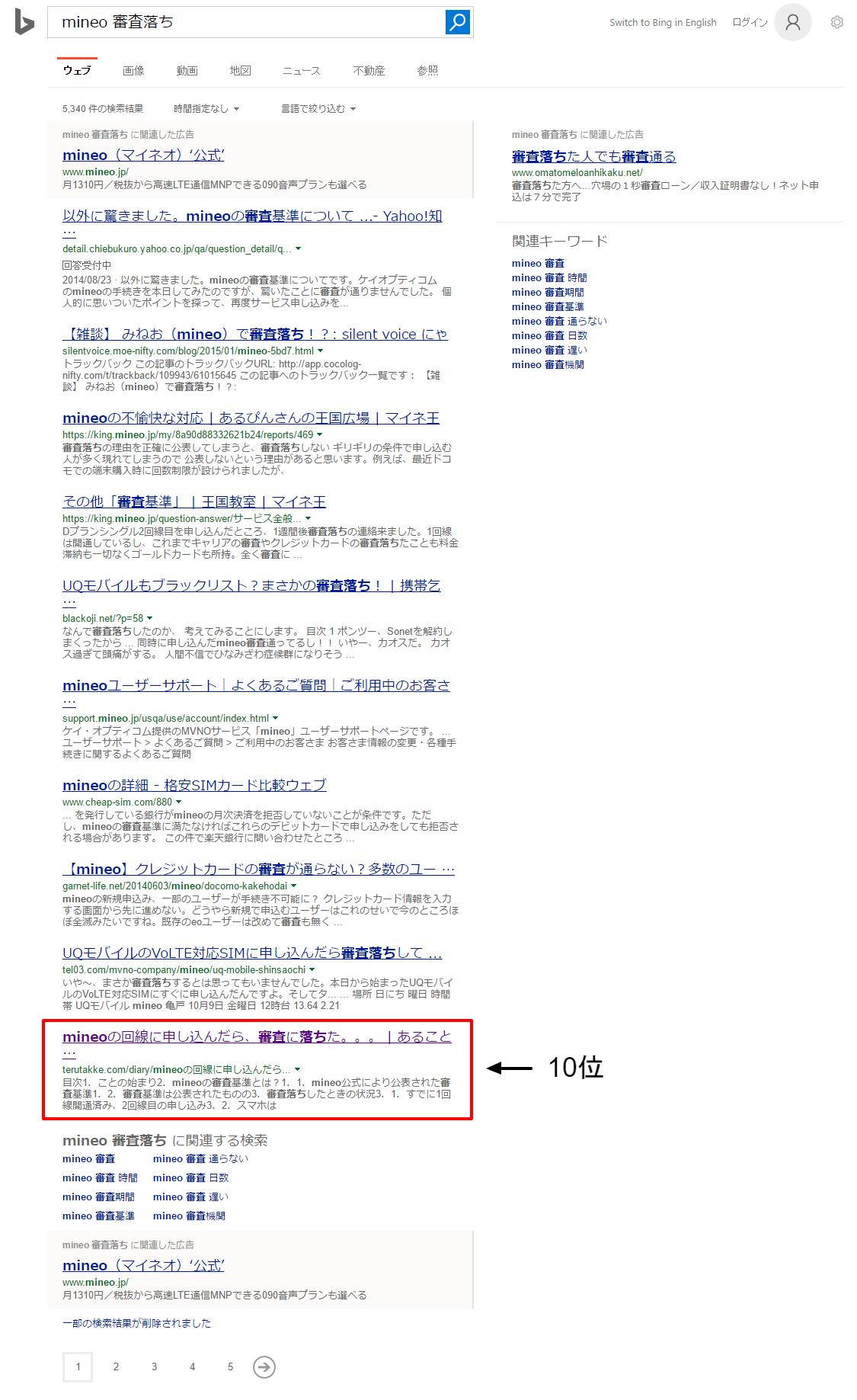 mineo 審査落ち   Bing
