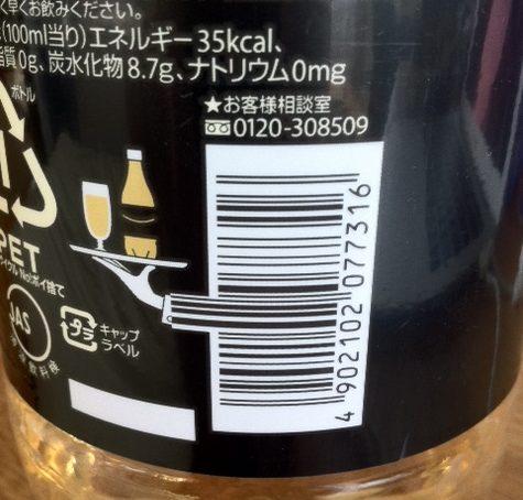 【要確認】商品ラベルが貼付されていない状態で着荷