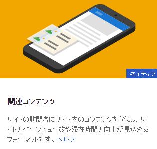 Google AdSenseで「関連コンテンツユニット」を使えるようになった