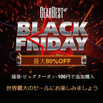 【GearBest セール情報】ブラックフライデー & サイバーマンデー
