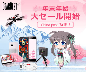 【GearBestセール情報】日本向け年末年始大セール