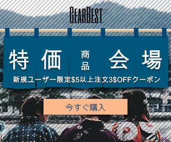 【GearBestセール情報】日本向けセール(新規ユーザー限定クーポン)