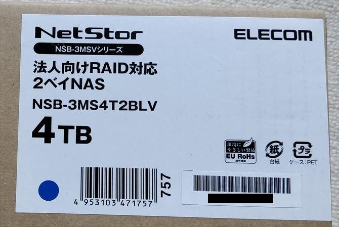 エレコムのNAS(NSB-3MS4T2BLV)が安かったので買った