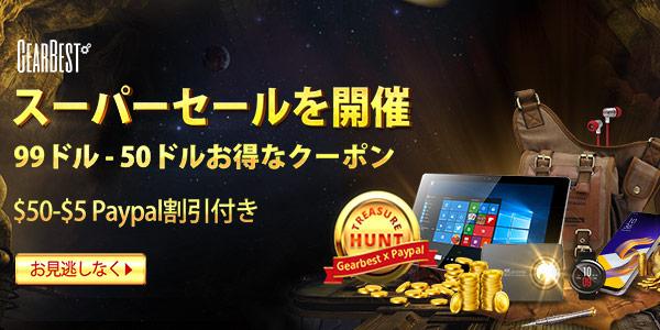 【GearBest】9月大規模セール情報