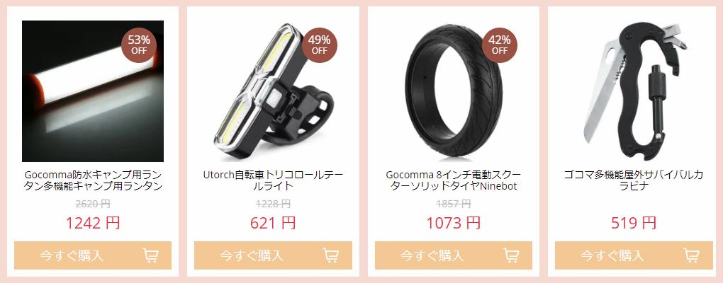 通販サイトGearBestの日本語サイトがオープンしたので紹介